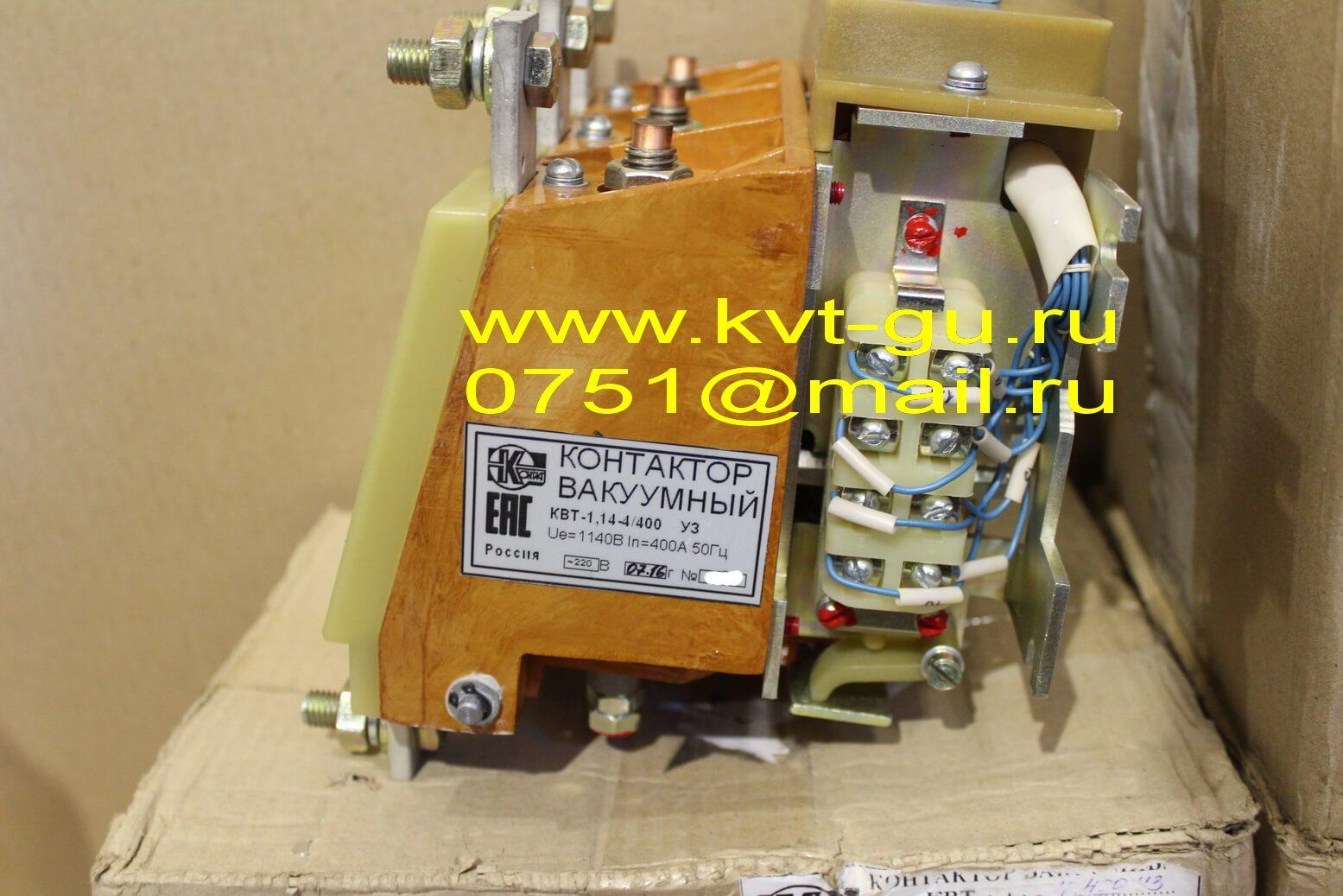 Контактор вакуумный КВТ-1,14-4/400