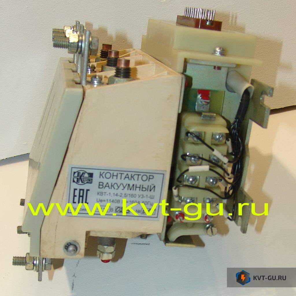 Контактор вакуумный КВТ-1,14-2.5/160-У3-1-Ш информация