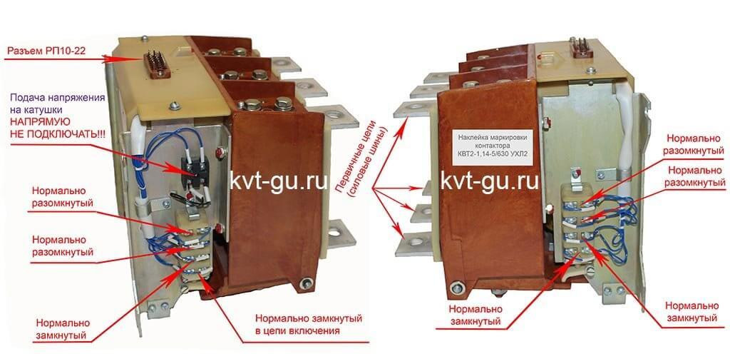 Расположение блок контактов на вакуумном контакторе КВТ2-1,14-5/630 УХЛ2